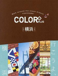 COLOR+ 横浜