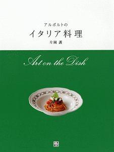 アルポルトのイタリア料理