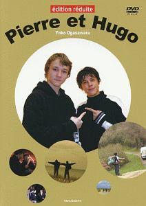 ピエールとユゴー<コンパクト版> DVD付