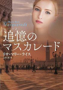 『追憶のマスカレード 私のビリオネア2』寺尾まち子