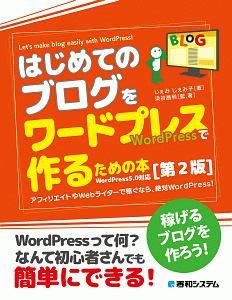 はじめてのブログをワードプレスで作るための本<第2版>