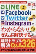 LINE/Facebook/Twitter/Instagramの「わからない!」をぜんぶ解決する本<最新版>