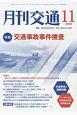 月刊交通 2018.11 特集:交通事故事件捜査