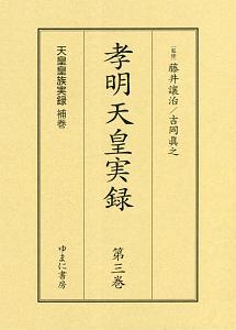 天皇皇族実録 補巻 孝明天皇実録 第3巻