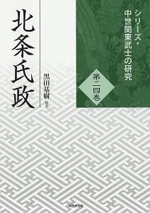 北条氏政 シリーズ・中世関東武士の研究24