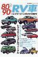 1980-1990年代RV車とレジャーシーン花ざかり時代