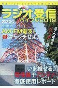 ラジオ受信バイブル 2019