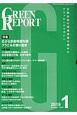 GREEN REPORT 2019.1 特集:広がる受動喫煙対策/プラごみ対策の動き 全国各地の環境情報を集めたクリッピングマガジン