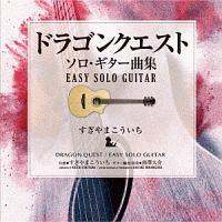 ドラゴンクエスト/ソロ・ギター曲集 EASY SOLO GUITAR すぎやまこういち