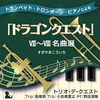 トランペット・トロンボーン・ピアノによる「ドラゴンクエスト」VII~VIII名曲選