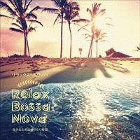 Relax Bossa Nova 自分のためのゆったり時間