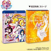 美少女戦士セーラームーンSuperS Blu‐ray COLLECTION2