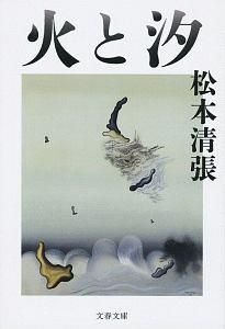 『火と汐』松本清張