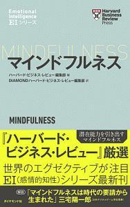 『マインドフルネス ハーバード・ビジネス・レビューEIシリーズ』川辺洋平