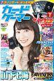 カードゲーマー カードゲーム専門誌(44)