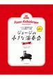 ジョージの小さな演奏会 レッスン・発表会のためのソロ&連弾ピアノ曲集(1)