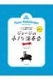 ジョージの小さな演奏会 レッスン・発表会のためのソロ&連弾ピアノ曲集(2)