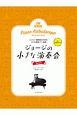 ジョージの小さな演奏会 レッスン・発表会のためのソロ&連弾ピアノ曲集(3)