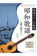 昭和歌謡 独奏ギター名曲選~影を慕いて~ 全曲解説・タブ譜付