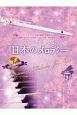 フルートで奏でる日本のメロディー<第2版> ピアノ伴奏譜&ピアノ伴奏CD付