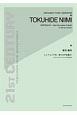 新実徳英 シンフォニアM-神々の声を聴け! 21ST CENTURY PERCUSSION MUSIC REPERTOIRES マリンバ・オーケストラのための