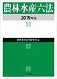 農林水産六法 2019