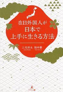 『在日外国人が日本で上手に生きる方法』ジェレミー・マーテル