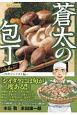 蒼太の包丁 Deluxe 出世とシイタケ編 (8)