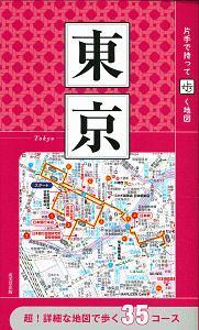 『片手で持って歩く地図 東京』トミタ栞