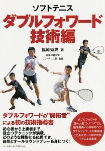 ソフトテニス ダブルフォワード 技術編