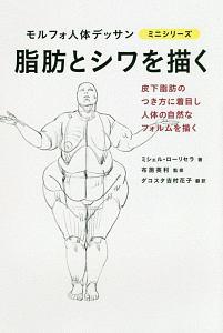 布施英利『脂肪とシワを描く モルフォ人体デッサン ミニシリーズ』