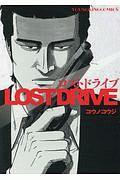 『LOST DRIVE』円城寺真己