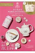 『NINA'S MARIE-ANTOINETTE SPECIAL BOOK』日本図書コード管理センター