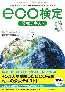 環境社会検定試験eco検定公式テキスト<改訂7版>
