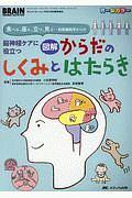 脳神経ケアに役立つ 図解 からだのしくみとはたらき ブレインナーシング春季増刊 2019