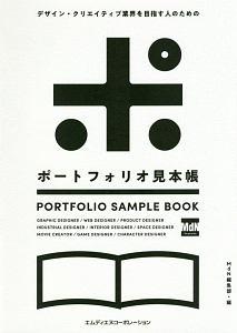 『ポートフォリオ見本帳』齋藤香織