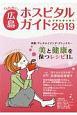 女性に役立つ広島ホスピタルガイド 2019
