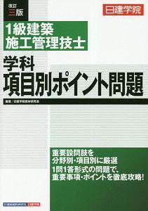 1級建築施工管理技士 学科項目別ポイント問題