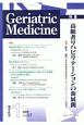 Geriatric Medicine 57-1 特集:高齢者リハビリテーションの新展開 老年医学
