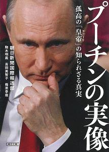 『プーチンの実像 孤高の「皇帝」の知られざる真実』梅原季哉