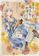 復讐を誓った白猫は竜王の膝の上で惰眠をむさぼる (2)