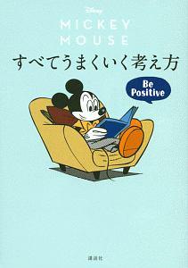 講談社『Disney ミッキーマウス すべてうまくいく考え方 Be Positive』