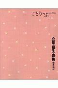 ことりっぷ 立川・福生・青梅 昭島・羽村