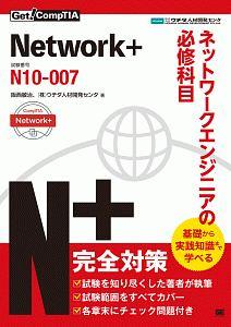 『Network+ネットワークエンジニアの必修科目』阪西敏治