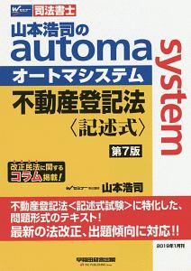 司法書士 山本浩司のautoma system<第7版> 不動産登記法〈記述式〉