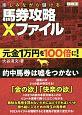 楽しみながら儲ける馬券攻略Xファイル 元金1万円を100倍に! 競馬王馬券攻略本シリーズ