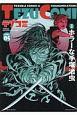 テヅコミ 特集:ホラーな手塚治虫 (5)