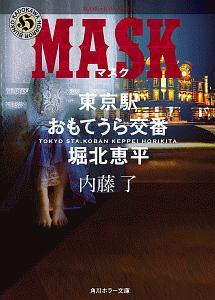内藤了 のレンタル・通販・ニュース-TSUTAYA/ツタヤ