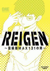 REIGEN~霊級値MAX131の男~