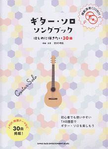 『ギター・ソロ・ソングブック 模範演奏CD2枚付』岡村明良